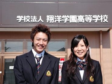 翔洋学園高等学校