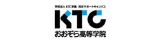KTCおおぞら高等学院
