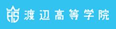 渡辺高等学院
