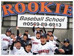 ベースボール総合アカデミーROOKIES