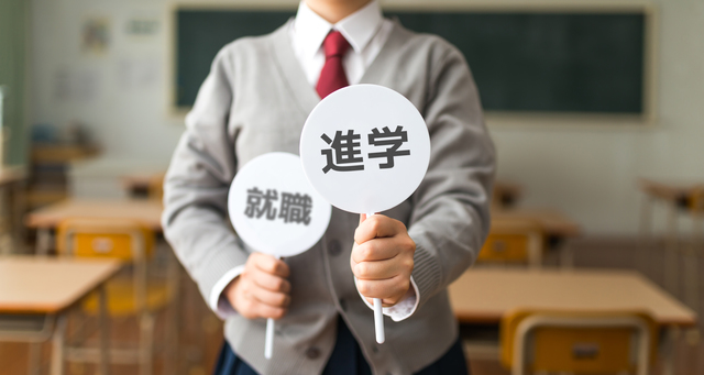 通信制高校_進学就職