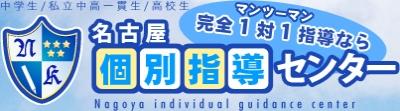 つくば開成高等学校 名古屋キャンパス 名古屋個別指導センター