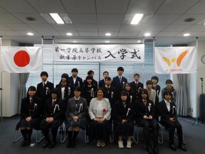 第一学院高等学校秋葉原キャンパス_入学式