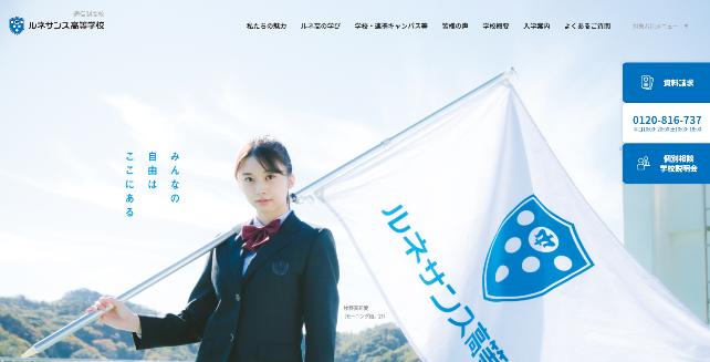 高知県_ルネサンス高等学校